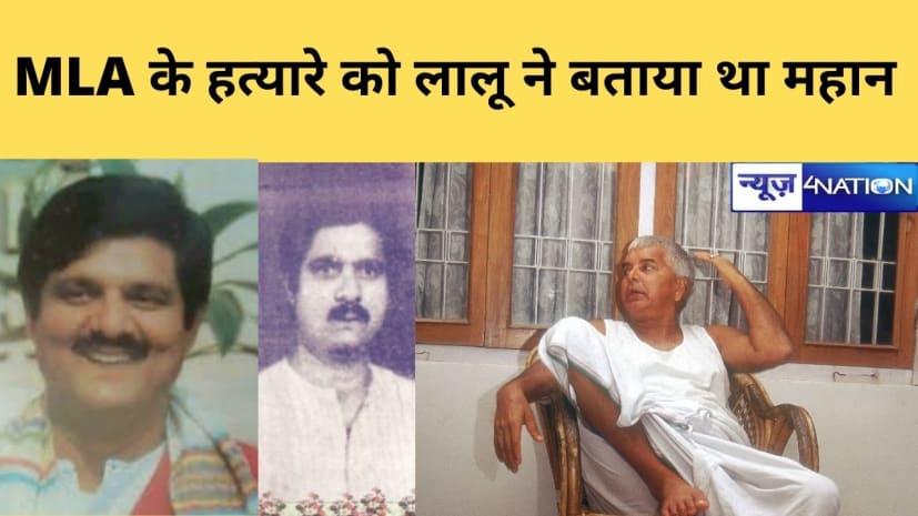 जब विधायक हेमंत शाही के हत्यारे को CM लालू यादव ने बताया था 'महान' समाजसेवी,जयमंगल राय के शव पर जाकर किया था माल्यार्पण...