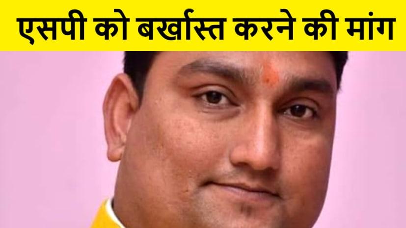 मुंगेर घटना की लोक जनशक्ति पार्टी ने की कड़ी निंदा, एसपी लिपि सिंह को बर्खास्त करने की मांग