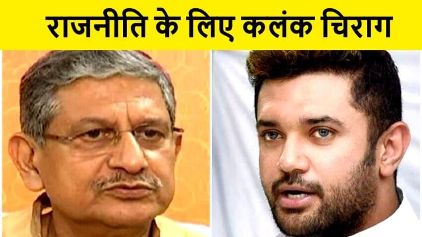 चिराग के वीडियो 'नौटंकी' पर जदयू MP ललन सिंह का बड़ा अटैक,कहा-बिहार के कोढ़ हैं चिराग