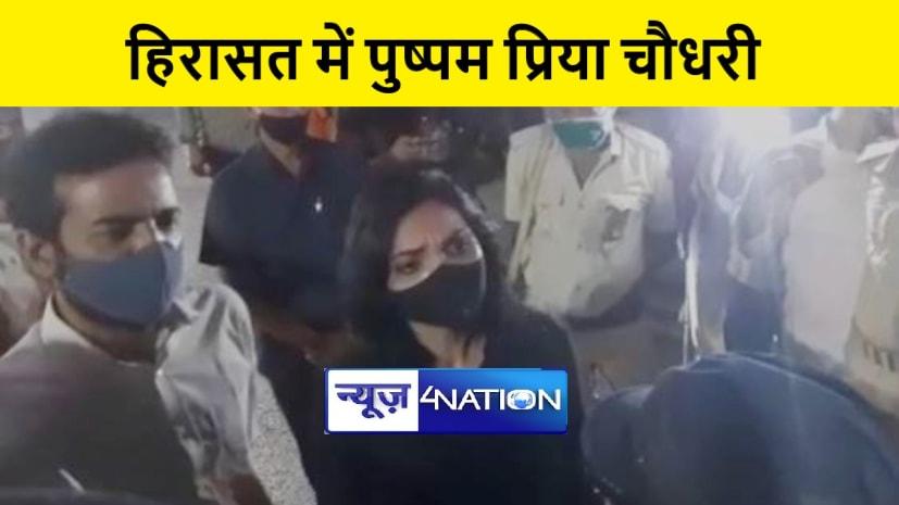 हिरासत में ली गयी पुष्पम प्रिया चौधरी, प्रतिबंधित क्षेत्र में जाने पर पुलिस ने की कार्रवाई