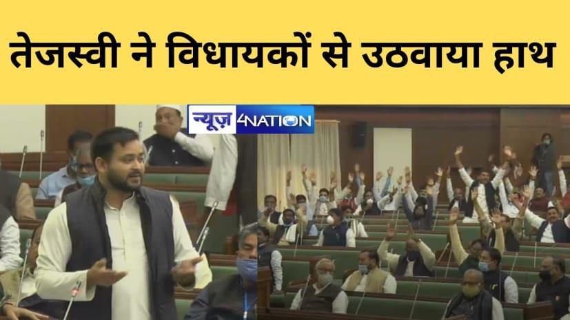 तेजस्वी यादव ने नीतीश सरकार को बताया फर्जी,कहा-चोर दरवाजे से सरकार बनी, विस में भारी हंगामा...