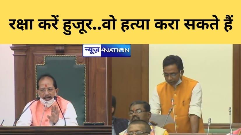 भाजपा विधायक को लालू परिवार से जान का खतरा,विस में उठाई मांग- प्राण की रक्षा करें हुजूर....