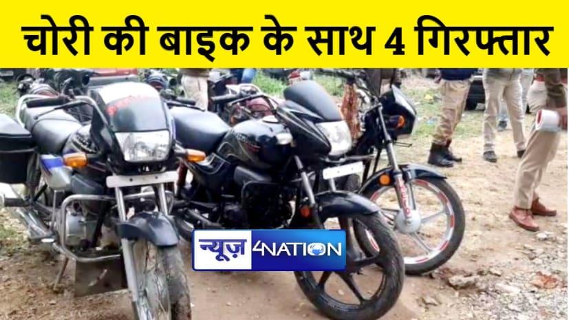 गया पुलिस को मिली सफलता, चोरी की 4 बाइक के साथ 4 को किया गिरफ्तार