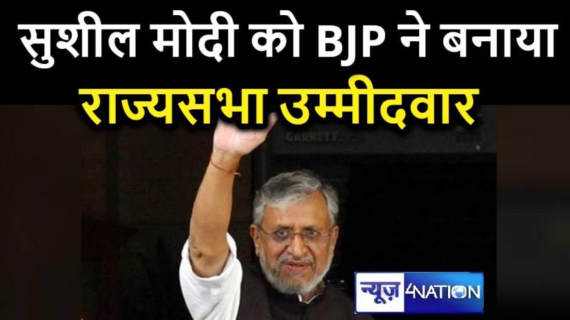 सुशील कुमार मोदी को बीजेपी ने बनाया राज्यसभा उम्मीदवार, रामविलास पासवान के निधन के बाद खाली हुई सीट पर जाएंगे