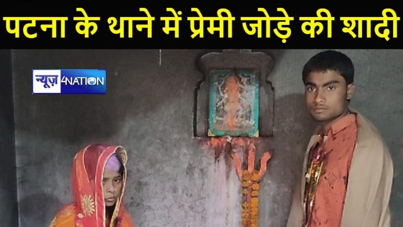 पटना के थाने में प्रेमी जोड़े की करवाई गई शादी, मोहब्बत में घर से भाग निकले थे दोनों...