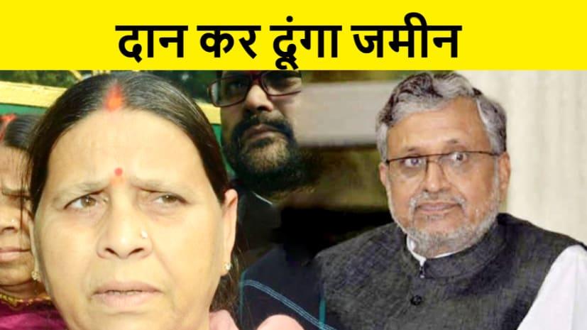 राबड़ी देवी के आरोप पर सुशील मोदी ने किया पलटवार, कहा एक भी जमीन मिला तो कर दूंगा दान