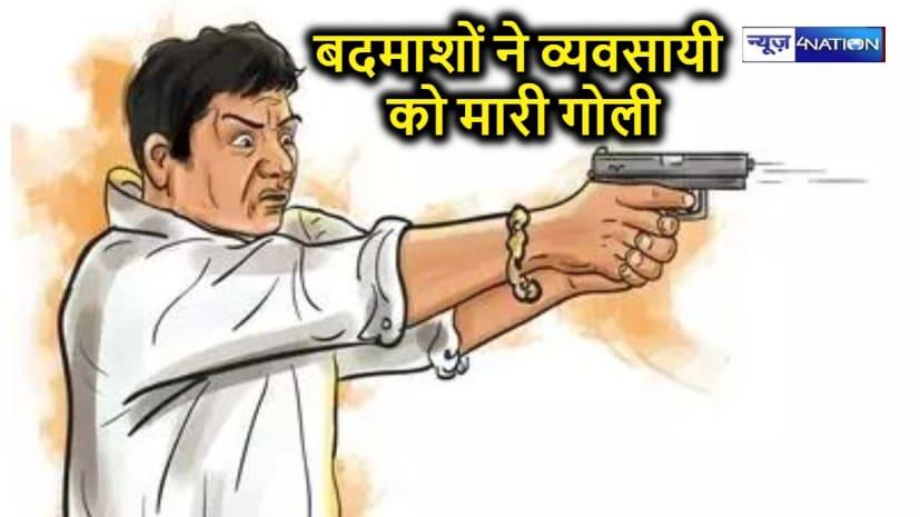 बिहार में बेखौफ अपराधियों का 'तांडव' जारी, कारोबारी अरविंद यादव की गोली मारकर हत्या