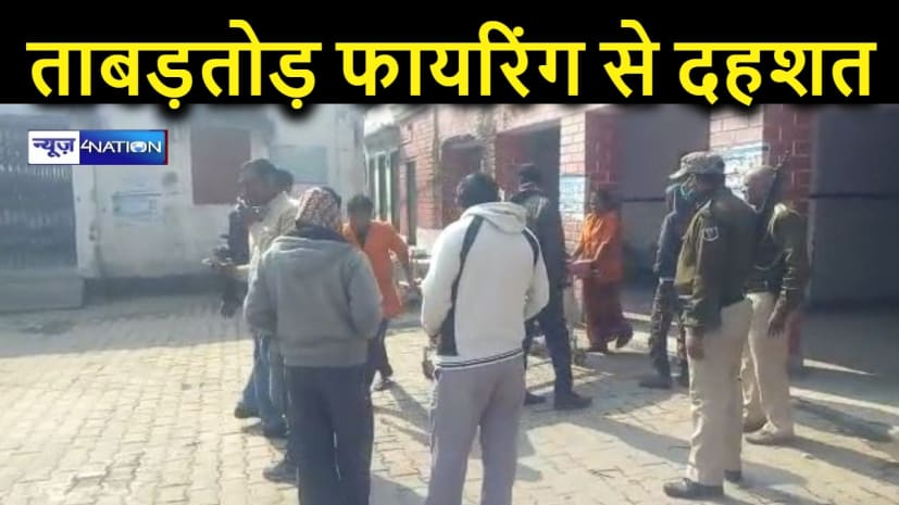 हाजीपुर में फायरिंग की घटना में तीन लोग घायल, पुलिस ने सभी को भेजा अस्पताल