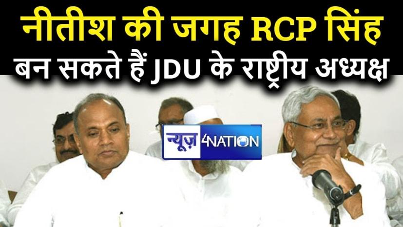 RCP सिंह बनेंगे JDU के राष्ट्रीय अध्यक्ष, नीतीश कुमार के होंगे उत्तराधिकारी!