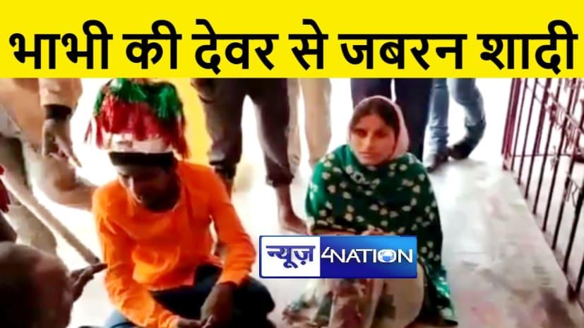 विधवा की लोगों ने कराई देवर से जबरन शादी, वीडियो सोशल मीडिया में वायरल