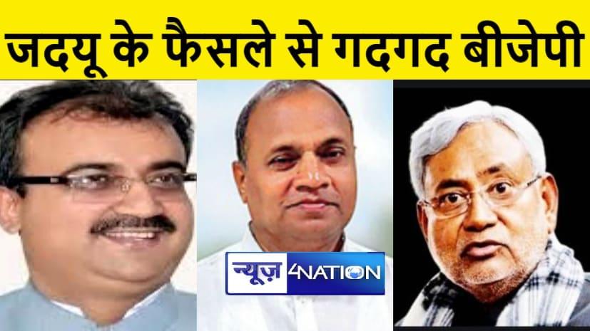 नीतीश कुमार के राष्ट्रीय अध्यक्ष पद छोड़ने व RCP को जिम्मेदारी देने से गदगद है BJP, कहा-उनका अनुभव NDA को करेगा मजबूत