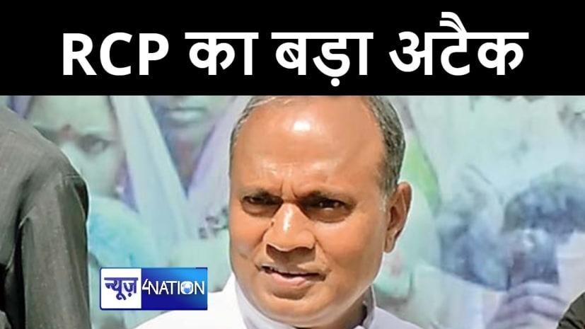 RCP सिंह का BJP पर बड़ा अटैक, कहा-हम साजिश नहीं रचते,किसी को धोखा नहीं देते...सहयोगी के प्रति ईमानदार