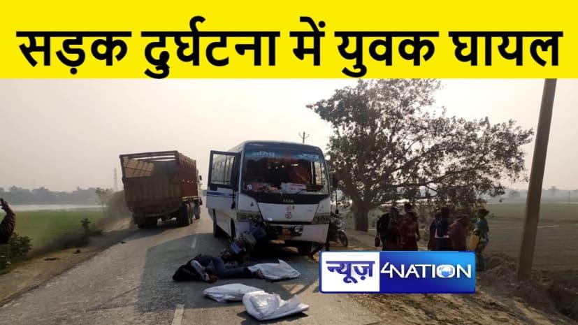 खगड़िया में बाइक और बस के बीच टक्कर, घायल युवक को NEWS4NATION के संवाददाता ने पहुँचाया अस्पताल