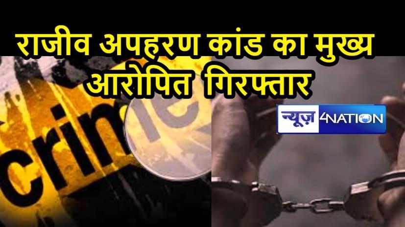 पुलिस को मिली बड़ी सफलता, राजीव अपहरण कांड का मुख्य आरोपित गिरफ्तार