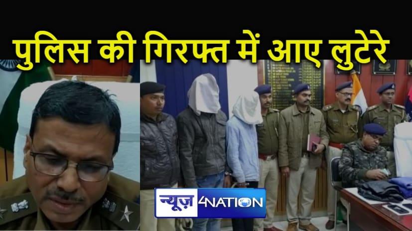 दो दिन में पुलिस ने किया लूटपाट की घटना का खुलासा, पुलिस की गिरफ्त में शातिर लूटेरे