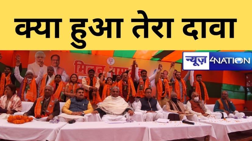 दावों का निकला दमः भूपेन्द्र यादव के दावे पर ललन सिंह ने भी लगाई थी मुहर, BJP प्रभारी चाहें तो RJD का ही करा लेंगे विलय,पर हुआ क्या..
