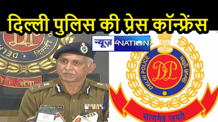 किसानों के ट्रैक्टर परेड हिंसा पर दिल्ली पुलिस के CP एस.एन श्रीवास्तव की प्रेस कॉन्फ्रेंस