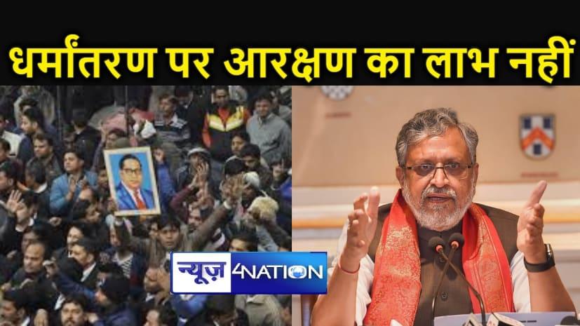 दलितों को आरक्षण पर सरकार का फैसला - दूसरे धर्म को अपनाने पर नहीं मिलेगा लाभ