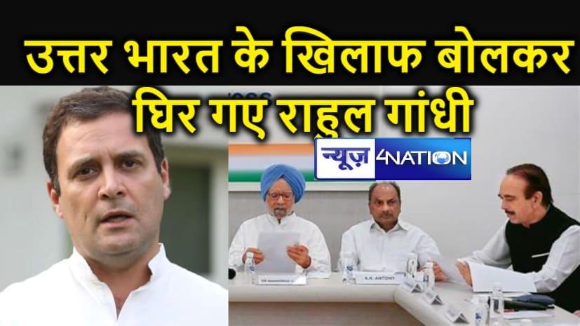 उत्तर-दक्षिण वाले बयान पर कांग्रेस में दो फाड़, राहुल के खिलाफ जम्मु में जुटे बड़े नेता कर सकते हैं बड़ा ऐलान