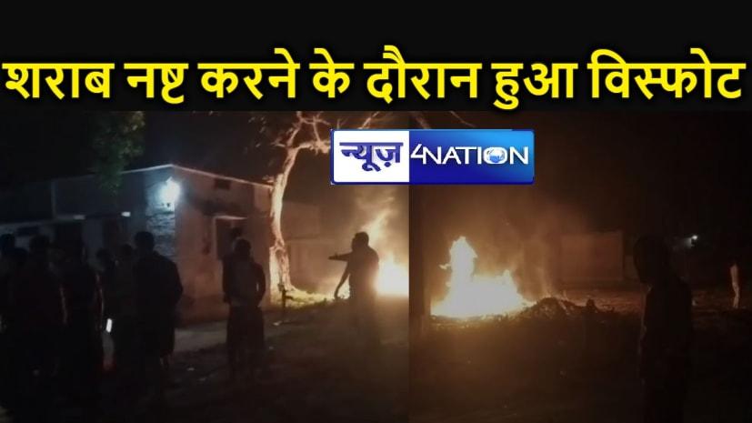 शराब नष्ट करने के दौरान हुआ धमाका, तीन पुलिसकर्मी हुए गंभीर रूप से घायल