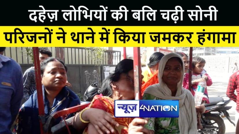 पटना में दहेज़ के लिए विवाहिता की हत्या, पुलिस ने आरोपी पति को किया गिरफ्तार