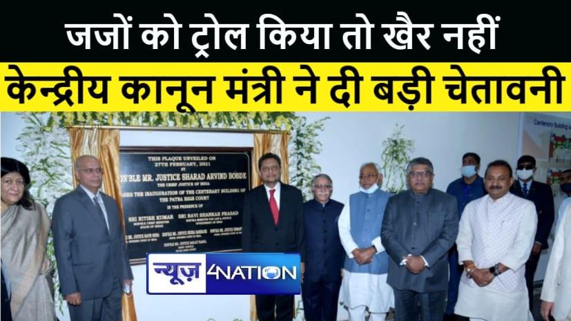 केंद्रीय मंत्री रविशंकर की चेतावनी: जजों के खिलाफ एजेण्डा सेट कर ट्रोल करने वालों को अब बर्दाश्त नहीं किया जायेगा