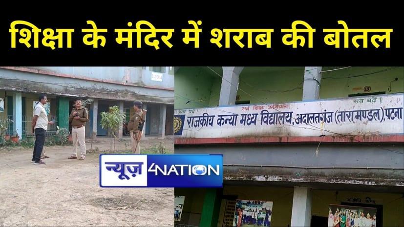 CM साहब ये कैसी शराबबंदी? पुलिस के कब्जे वाली सरकारी स्कूल में शराब की खाली बोतलें, क्या दीवारें पी रही थी शराब....