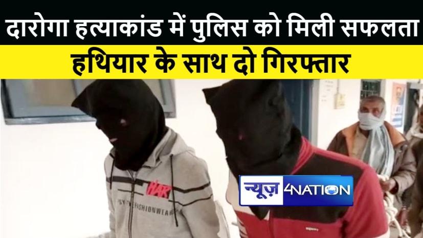 सीतामढ़ी : दारोगा हत्या मामले में पुलिस को मिली सफलता, हथियार के साथ दो को किया गिरफ्तार