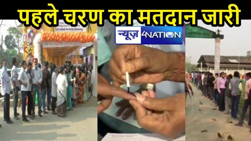 ASSEMBLY ELECTIONS 2021: पश्चिम बंगाल और असम में पहले चरण का मतदान जारी, जानिए कहां कितने प्रतिशत हुई वोटिंग