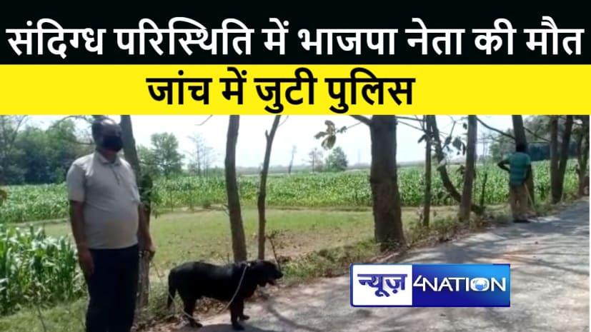 भाजपा के वरिष्ठ नेता की संदिग्ध परिस्थिति में मौत, जांच में जुटी पुलिस