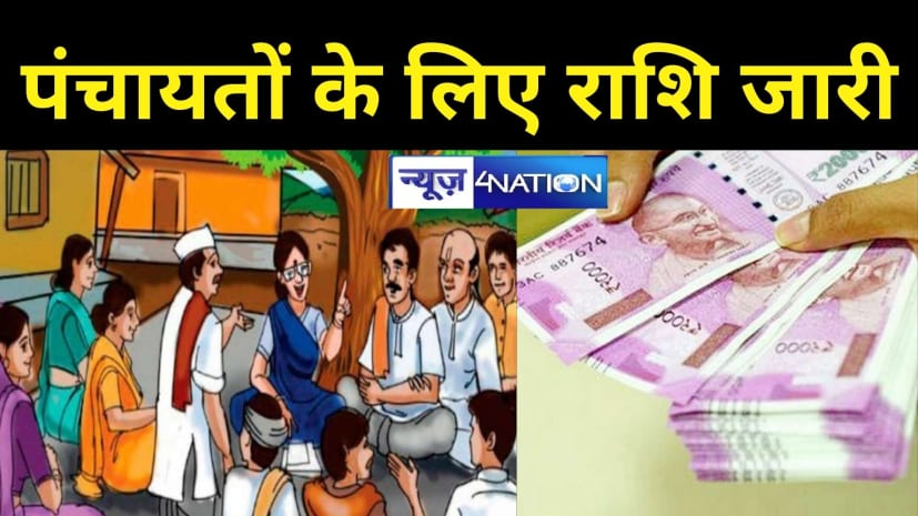 बिहार के पंचायतों के लिए 1254 करोड़ की राशि जारी, 70ः20ः10 के अनुपात में होगा वितरण