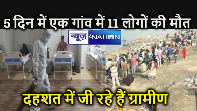 पटना के एक गांव में 5 दिन में 11 लोगों की हुई मौत,पूरे इलाके में हड़कंप,ग्रामीण कर रहे मदद की अपील