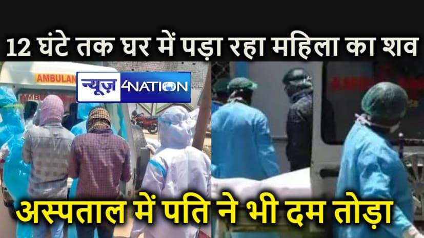 घर में पत्नी की मौत के बाद 24 घंटे के अंदर अस्पताल में पति ने तोड़ा दम, दिल्ली से लौटा बेटा तब तक...