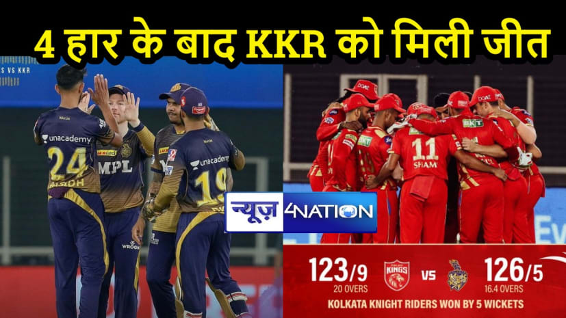IPL 2021: 4 मैच में लगातार हार के बाद जीता कोलकाता, छठे नंबर पर पहुंची पंजाब की टीम
