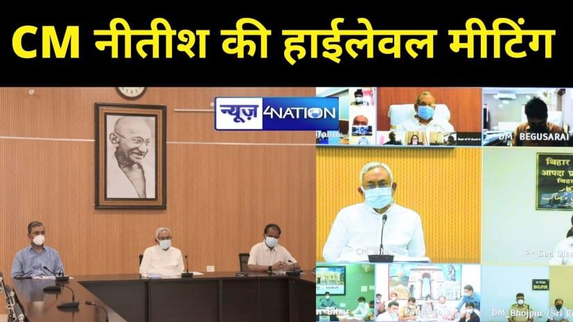 CM नीतीश ने फिर से बुलाई हाईलेवल मीटिंग, सभी डीएम-एसपी से ले रहे जानकारी,लेंगे कोई बड़ा निर्णय....