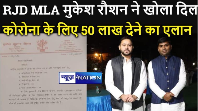 आरजेडी विधायक मुकेश रौशन ने सरकारी फंड से कोरोना के लिए दिया 50 लाख रुपया,कांग्रेस विधायक अजित शर्मा ने दिया था 1 करोड़