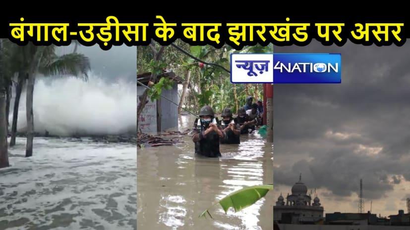 CYCLONE YAS: झारखंड की तरफ बढ़ा चक्रवात, 10 जिलों के लिए ऑरेंज अलर्ट, बंगाल-उड़ीसा में दिखी तबाही