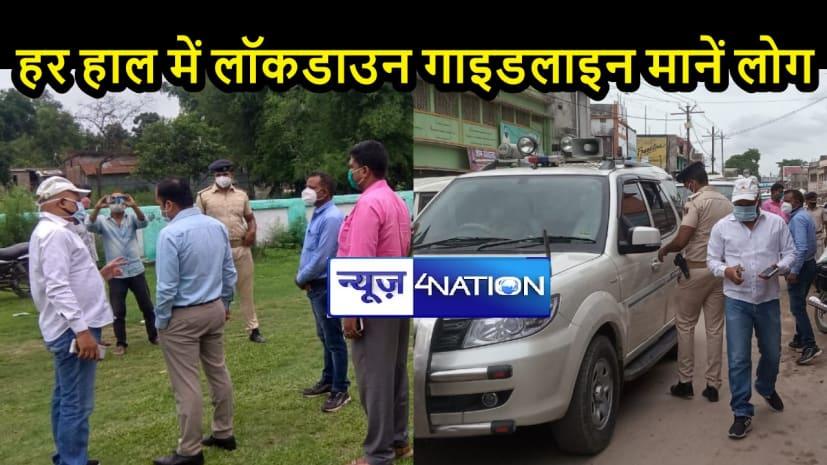 BIHAR NEWS: लॉकडाउन-3 को लेकर डीएम ने दिखाई सख्ती, अधिकारियों को दिए जरूरी दिशा-निर्देश