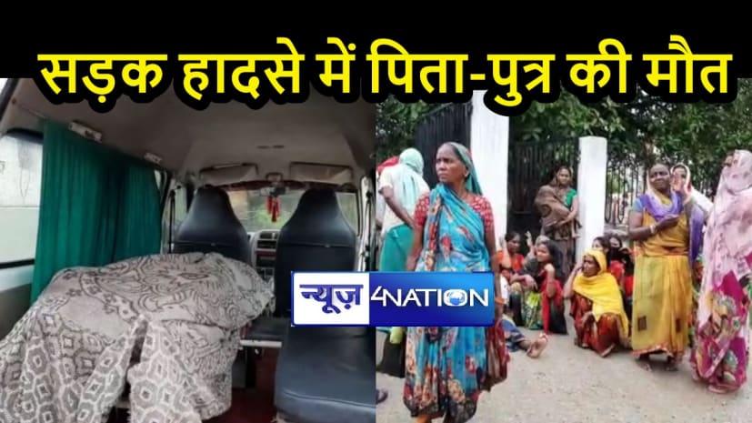 BIHAR NEWS: ट्रैक्टर-बाइक में टक्कर, सड़क हादसे में पिता-पुत्र की मौके पर मौत, पत्नी की हालत गंभीर