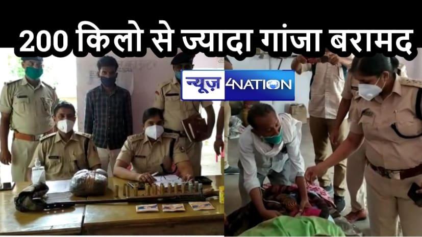 BIHAR NEWS: 200 किलो गांजा के साथ अंतर्राष्ट्रीय तस्कर गिरफ्तार, कई हथियार भी हुए बरामद