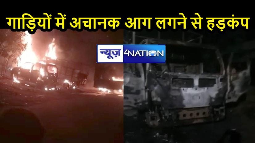BIHAR NEWS: गाड़ियों में अचानक आग लगने से मचा हड़कंप, रिहायशी इलाकों के बीच खड़े थे वाहन