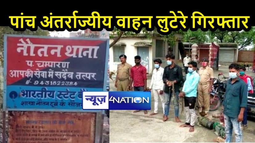 BIHAR NEWS: पुलिस को मिली बड़ी सफलता, पांच अंतर्राज्यीय वाहन चोर गिरफ्तार, चोरी की गाड़ियां बरामद