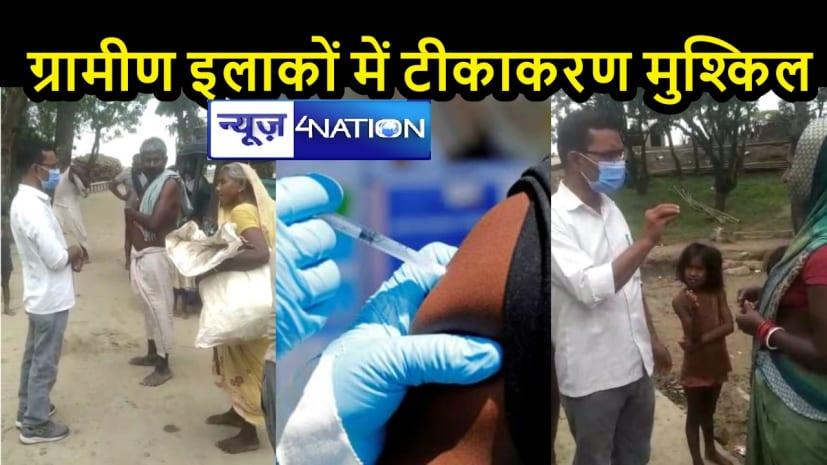 BIHAR NEWS: जीवन की वैक्सीन पर अज्ञानता हावी, गांवों में कैसे होगा शत-प्रतिशत टीकाकरण?