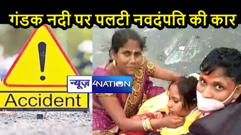UP NEWS: बारात से लौट रही गाड़ी पुल पर पलटी, नदी में गिरने से बची कार, नवदंपति सहित 5 लोग घायल
