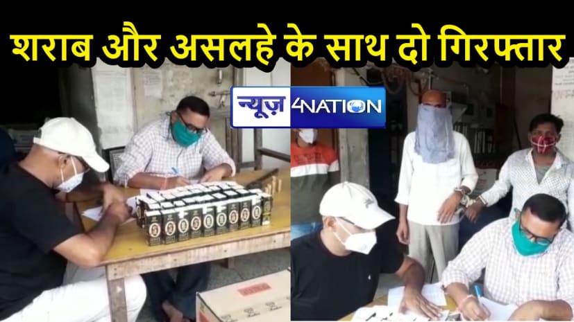 BIHAR NEWS: शराब और हथियार के साथ दो अपराधी गिरफ्तार, गुप्त सूचना के आलोक में पुलिस ने की कार्रवाई