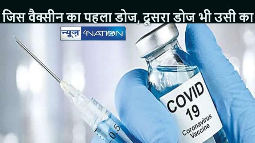 JHARKHAND NEWS: कोविड-19 की वैक्सीन लगाने में सावधानी बरतें रांचीवासी, पहले डोज में जो टीका लगवाया है वही टीका दूसरे डोज में भी लगाएं: डीसी