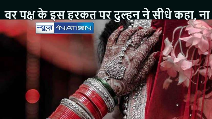 BIHAR NEWS: वरमाला के वक्त दूल्हे के भाई ने दूल्हन से यह कहा, फिर बोली दुल्हन नहीं करूंगी शादी, दो दिन बाद वापस लौट दूल्हा