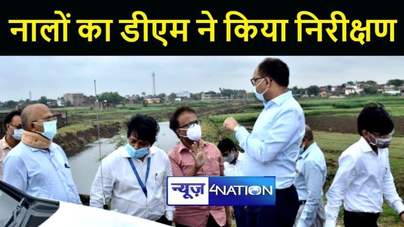 PATNA NEWS : डीएम ने नालों और संप हाउस का किया निरीक्षण, अधिकारियों को दिए कई निर्देश