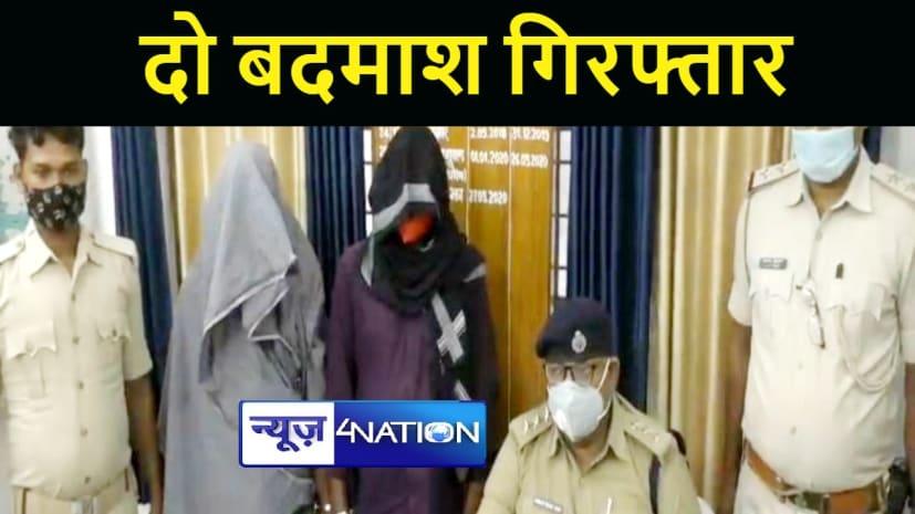 KATIHAR NEWS : पुलिस को मिली सफलता, लूट के महज 24 घंटे के भीतर दो बदमाशों को किया गिरफ्तार