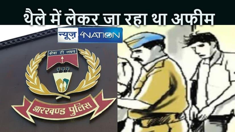 CRIME NEWS: थैले में लेकर जा रहा था अफीम, पुलिस ने पकड़ा, 30 लाख रुपये है कीमत